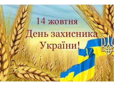14 октября - День защитника Украины